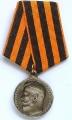 сувенир.копия Георгиевской медали